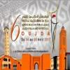 Cinq films algériens en compétition au 6e Festival maghrébin du film d'Oujda