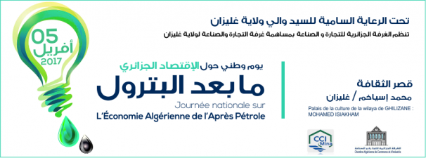 La caci organise une journ e nationale sur l conomie for Chambre algerienne de commerce