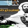La revue mensuelle «Thakafat» est de retour