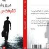 «Tacharaftou Birahilik», un roman sur les mutations sociales sur fond de terreur contre les femmes dans les années 1990