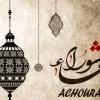 Fête de Achoura prévue pour dimanche 1 octobre