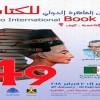 Le ministre de la Culture à l'ouverture du Salon international du livre du Caire