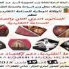 Salon international de l'Artisanat Traditionnel à Alger