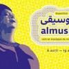 Les Icones Féminines du Monde Arabe :  Oum Kalthoum en tête d'affiche de la Philharmonie de Paris.