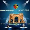 40ème édition du Festival de Timgad : vingt-six artistes algériens à l'affiche