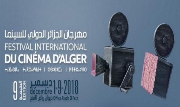 27 films au programme du 9e Festival international du cinéma d'Alger