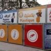 Elargissement du tri sélectif dans 19 wilayas