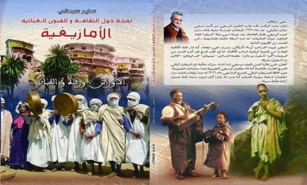 «Aperçu de la culture et les chants amazighs dans les Aurès, Ouargla et la Kabylie», nouveau livre de Salim Sahali