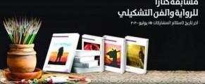 Prix Katara pour le roman et l'art plastique: des plasticiens algériens primés