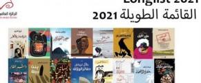 Prix international du Roman arabe 2021: trois romans algériens sur la longlist