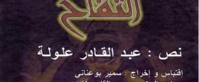 La pièce «Ettoufah» d'Abdelkader Alloula présentée à Washington et New York