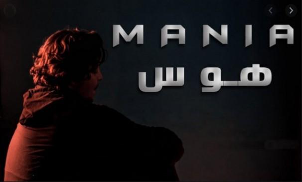 Digital Gate International Film Festival: le court métrage algérien «Mania» primé