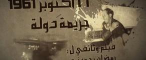 Le documentaire «17 octobre 1961, un crime d'Etat» présenté à Alger
