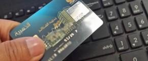 Monétique: 50% de la population adulte sera dotée de cartes de paiement électronique d'ici 2024